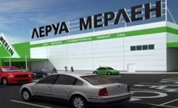 Гипермаркет «Леруа-Мерлен»
